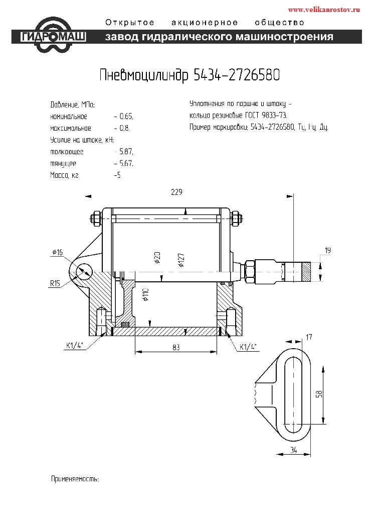Гидроцилиндры на трактора МТЗ,ПКУ-08