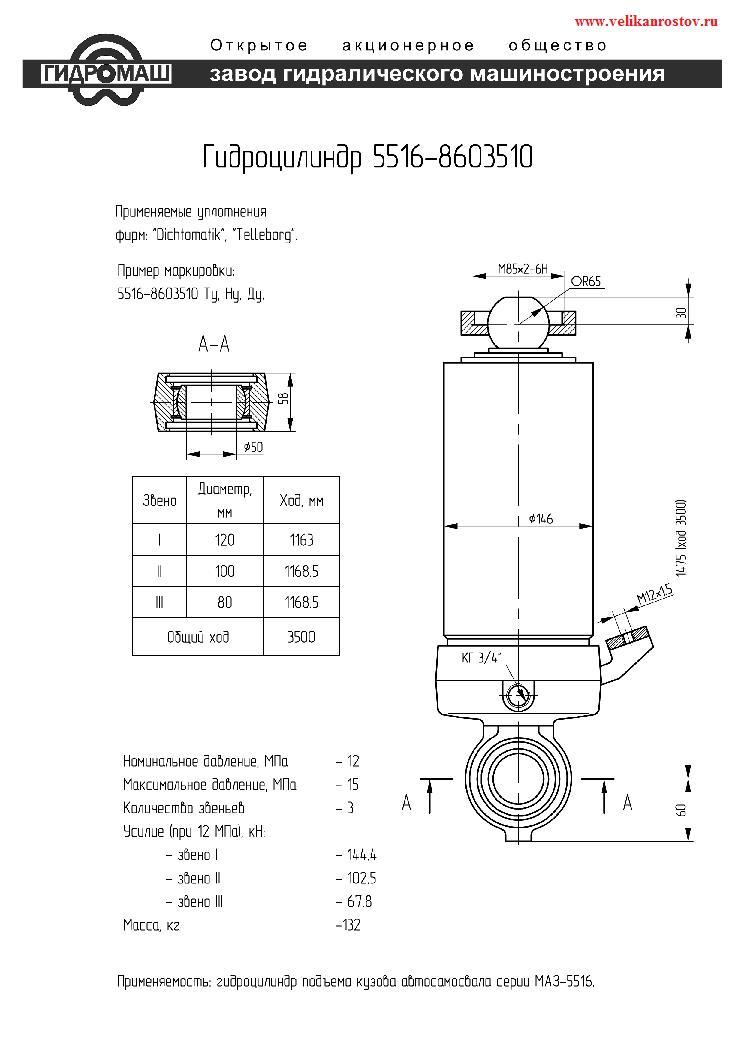Цилиндр подъема отвала + навеску цилиндра для трактора ДТ.