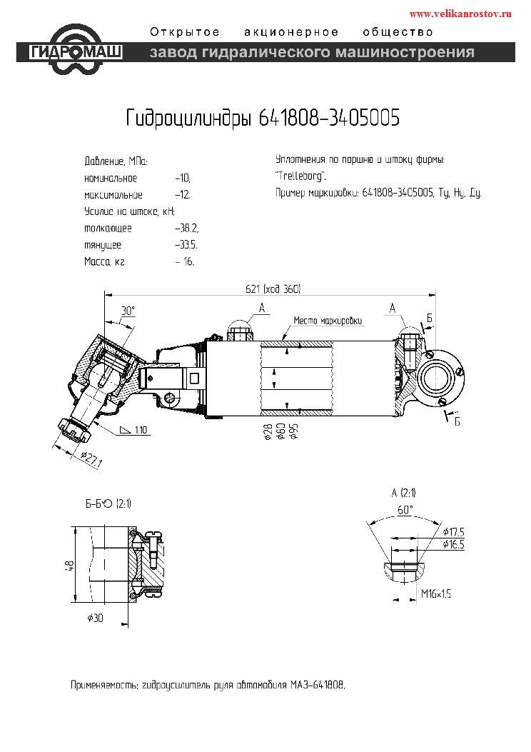 Гидроцилиндр подъема отвала МТЗ 320МК - Agromotor.by