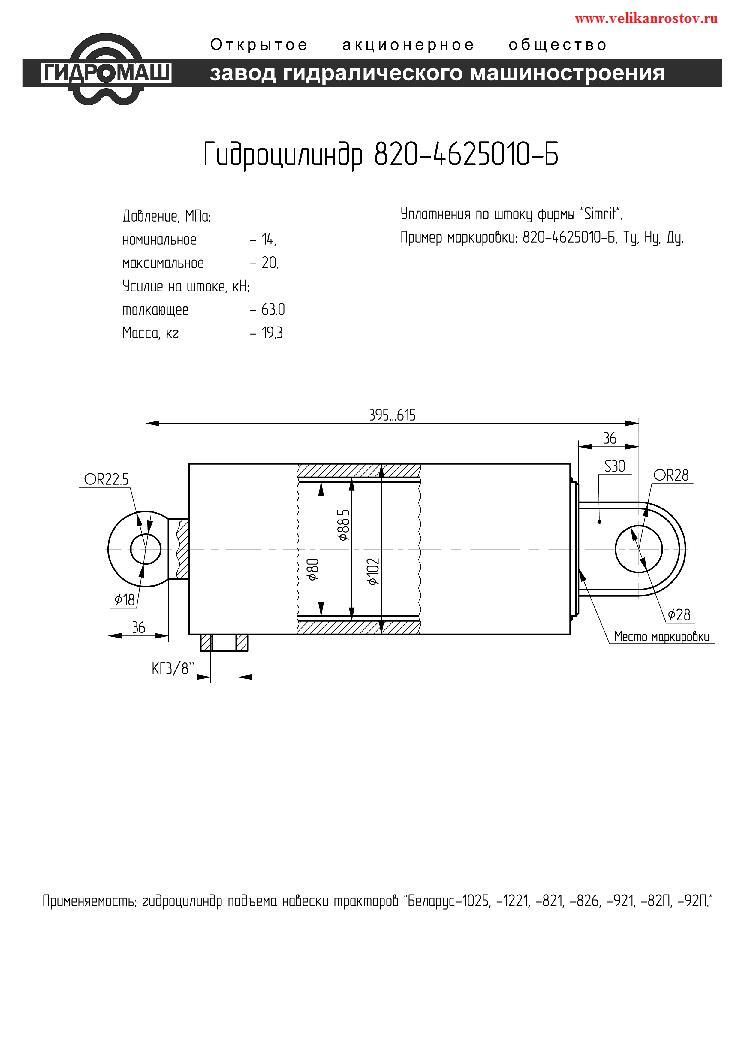 Цилиндр сцепления МТЗ 922 рабочий 822-1602550Б: продажа.