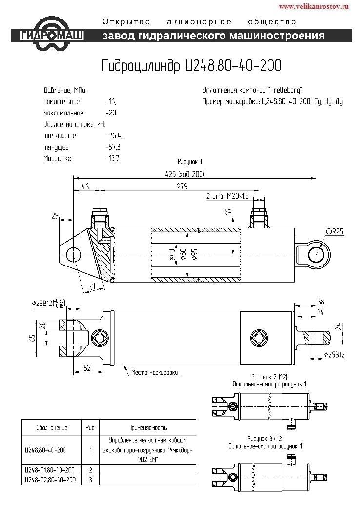 Купить Цилиндр сцепления рабочий МТЗ 2522/2822/3022 1523.